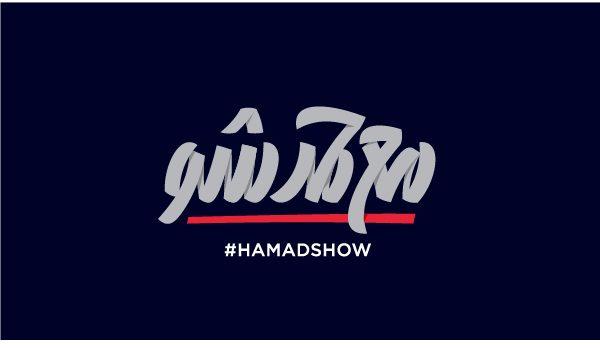 Hamad Show