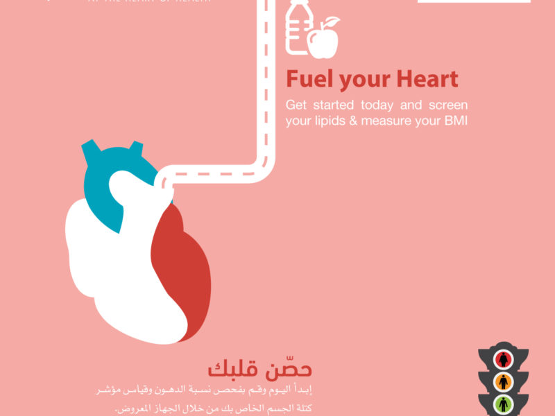 fuel-your-heart