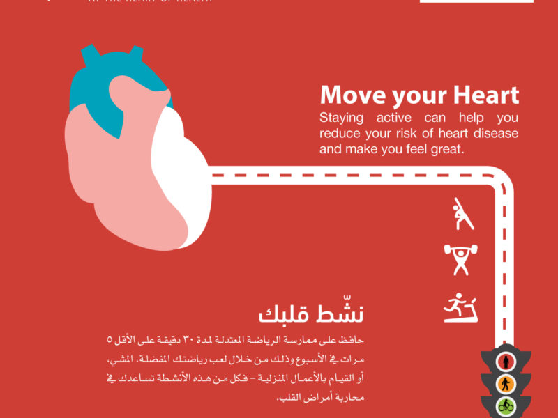 move-your-heart