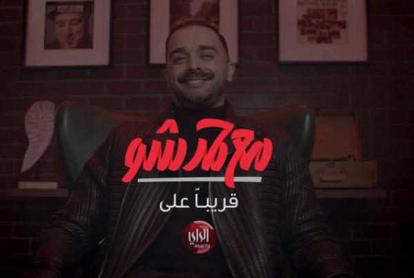 Hamad Show Season 3 Promo