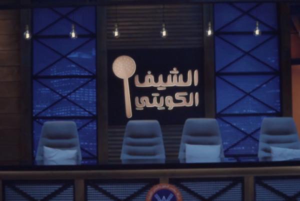 Kuwaiti Chef – Behind the Scenes