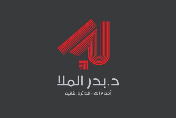 Dr. Bader Al Mulla